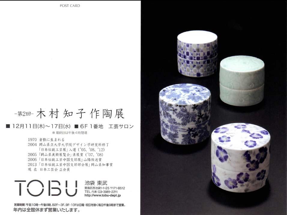 第2回 木村知子 作陶展 (池袋 東武百貨店)(画像をクリックすると近況報告へ移動します。)