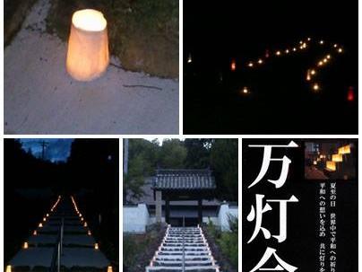 西隆寺 2015 万灯会(昨年度)