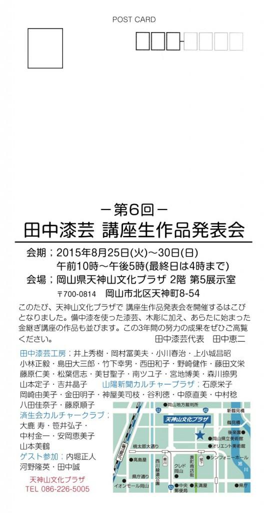 第6回 田中漆芸 講座生作品発表会