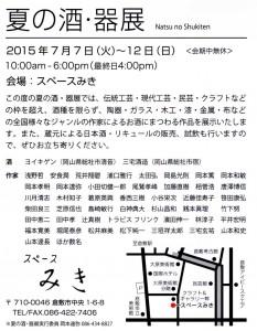 20150701夏の酒器展スペースみき_edited-2