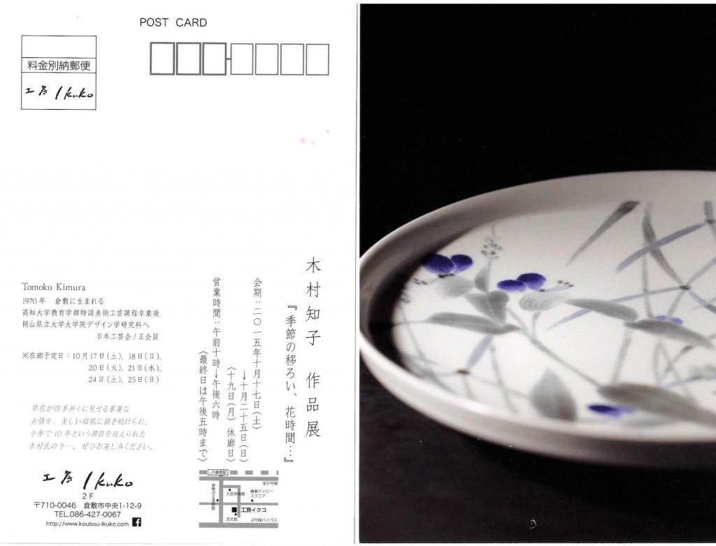 2015年 木村知子作品展 季節の移ろい、花時間・・・