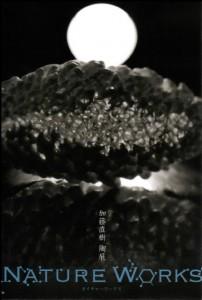 岡山県玉野市Sans Quoi サンコア加藤直樹 陶展 NATURE WORKS