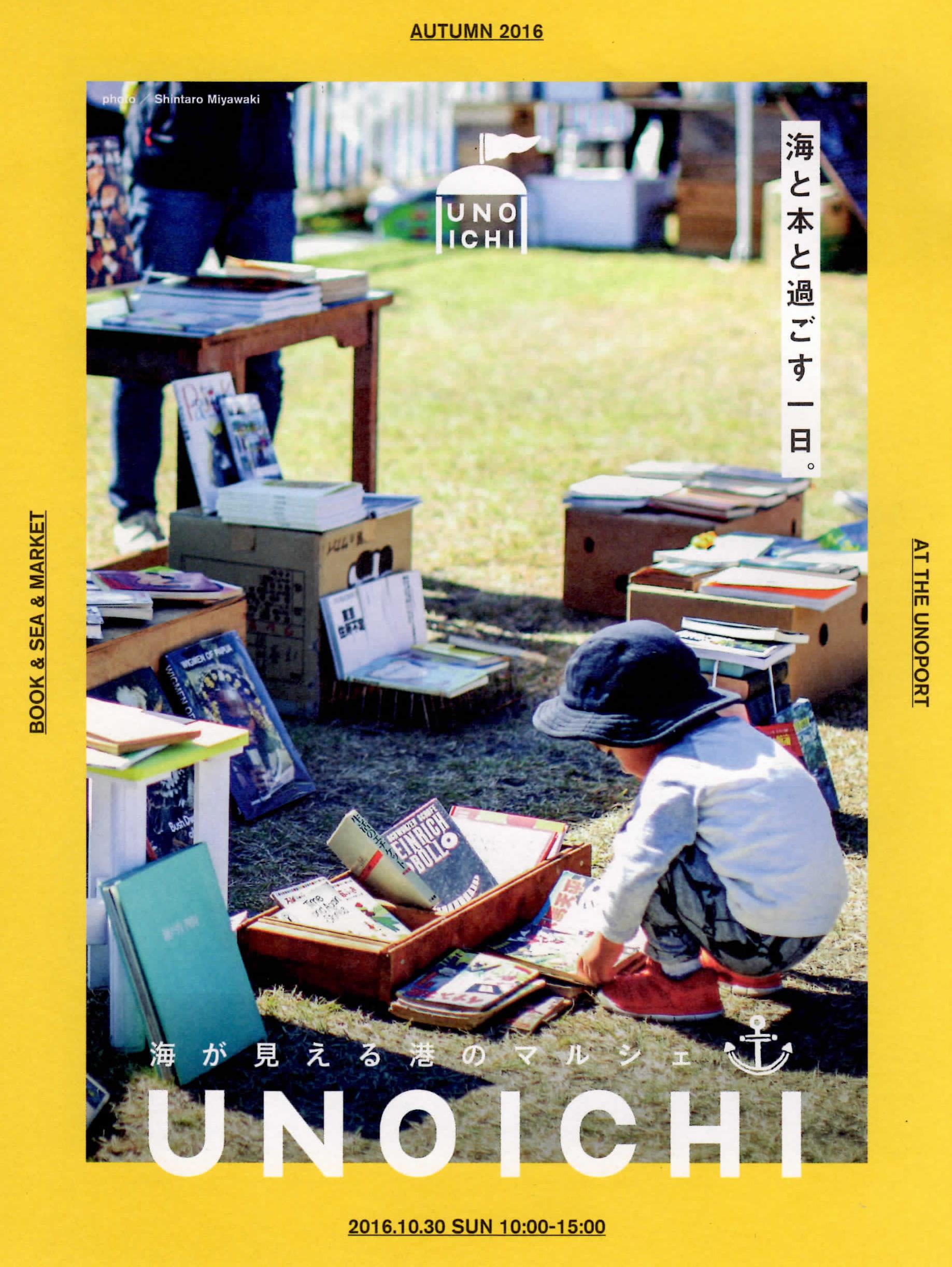 UNOICHI 10月30日 岡山県玉野市宇野でマルシェ(アートイベント&マーケット)があります。モノづくりをしている作家が出展しています。庭瀬陶芸工房の会員の藤井龍が陶芸作品を出展します。よろしければご覧ください。(画像をクリックすると詳細ページへ移動します。)