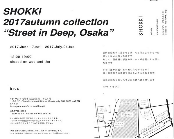 "SHOKKI 2017autumn collection ""Street in Deep, Osaka""   2017.June.17.sat---2017.July.04.tue    12:00-19:00 closed on wed and thu  庭瀬陶芸工房の会員様(藤井龍氏)が大阪で個展を"