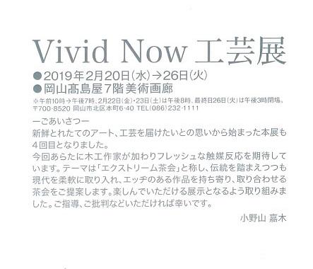 Vivid Now 工芸展(裏面)