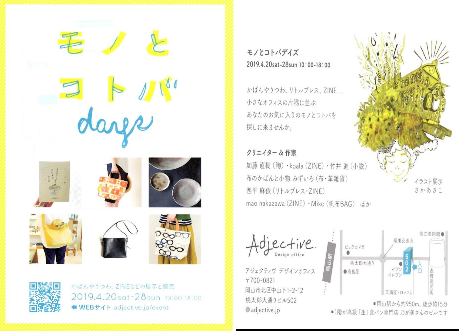 当工房講師の加藤直樹氏が岡山市内でグループ展に参加します。 2019.4.20~4.28の開催です。