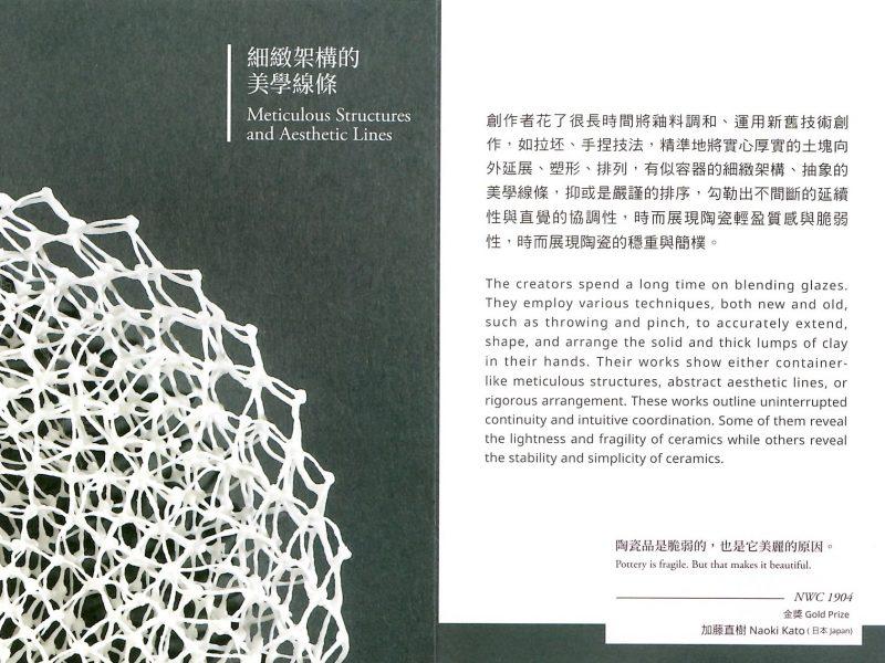 加藤講師が台湾セラミックビエンナーレで金賞受賞
