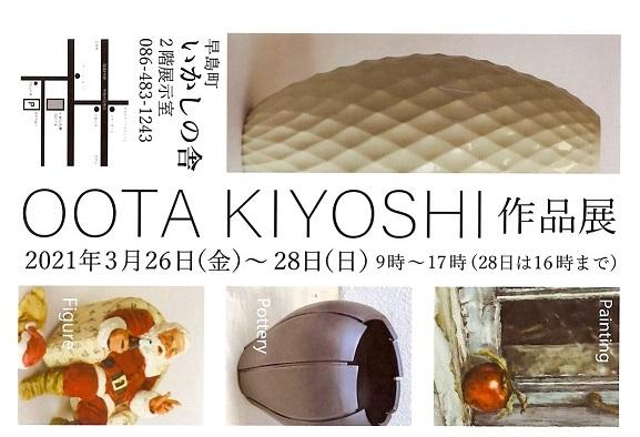 当工房講師 太田清志氏が作品展を開催します。